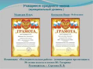 Учащиеся среднего звена (муниципальный уровень ) Медведев Илья, Костылев Иван