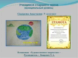 Учащиеся старшего звена (муниципальный уровень) Сидорова Анастасия– 9 «а»клас
