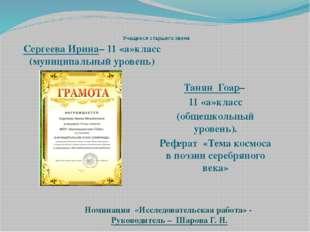 Учащиеся старшего звена Сергеева Ирина– 11 «а»класс (муниципальный уровень)