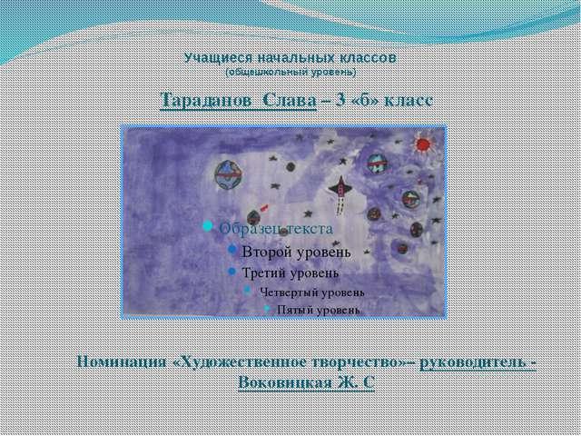 Учащиеся начальных классов (общешкольный уровень) Тараданов Слава – 3 «б» кла...