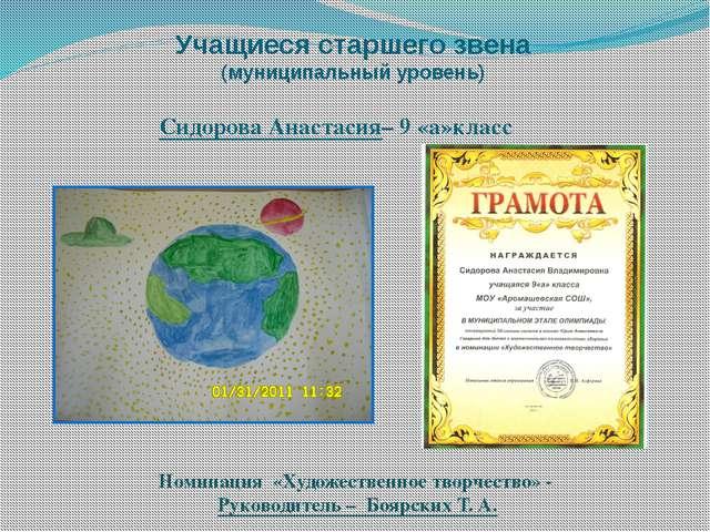 Учащиеся старшего звена (муниципальный уровень) Сидорова Анастасия– 9 «а»клас...