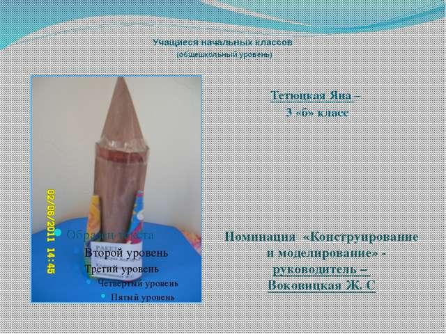 Учащиеся начальных классов (общешкольный уровень) Тетюцкая Яна – 3 «б» класс...