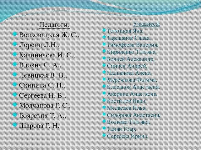 Педагоги: Волковицкая Ж. С., Лоренц Л.Н., Калиничева И. С., Вдович С. А., Лев...