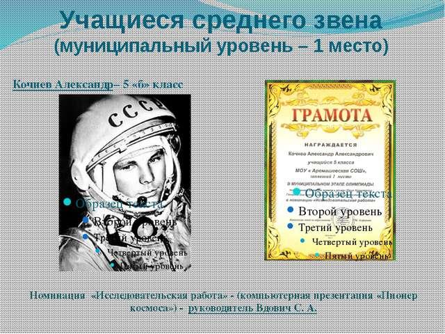Учащиеся среднего звена (муниципальный уровень – 1 место) Кочнев Александр– 5...