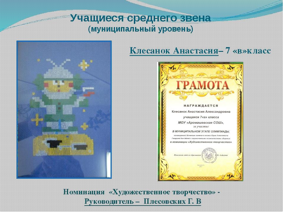 Учащиеся среднего звена (муниципальный уровень) Клесанок Анастасия– 7 «в»клас...
