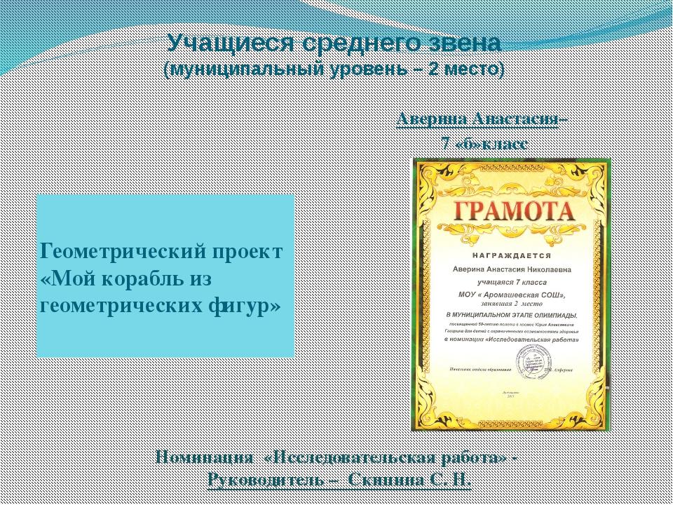 Учащиеся среднего звена (муниципальный уровень – 2 место) Номинация «Исследов...