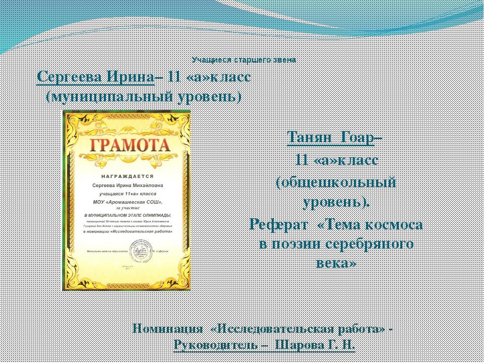 Учащиеся старшего звена Сергеева Ирина– 11 «а»класс (муниципальный уровень)...