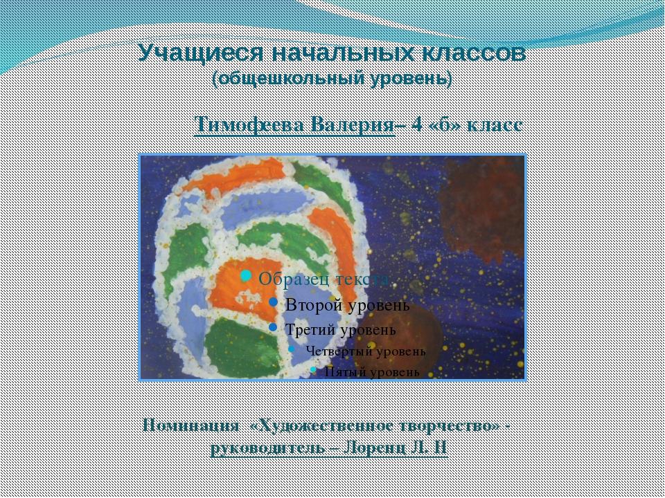 Учащиеся начальных классов (общешкольный уровень) Тимофеева Валерия– 4 «б» кл...