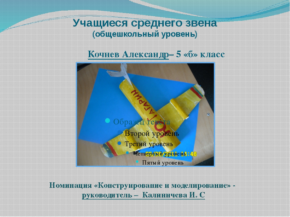 Учащиеся среднего звена (общешкольный уровень) Кочнев Александр– 5 «б» класс...