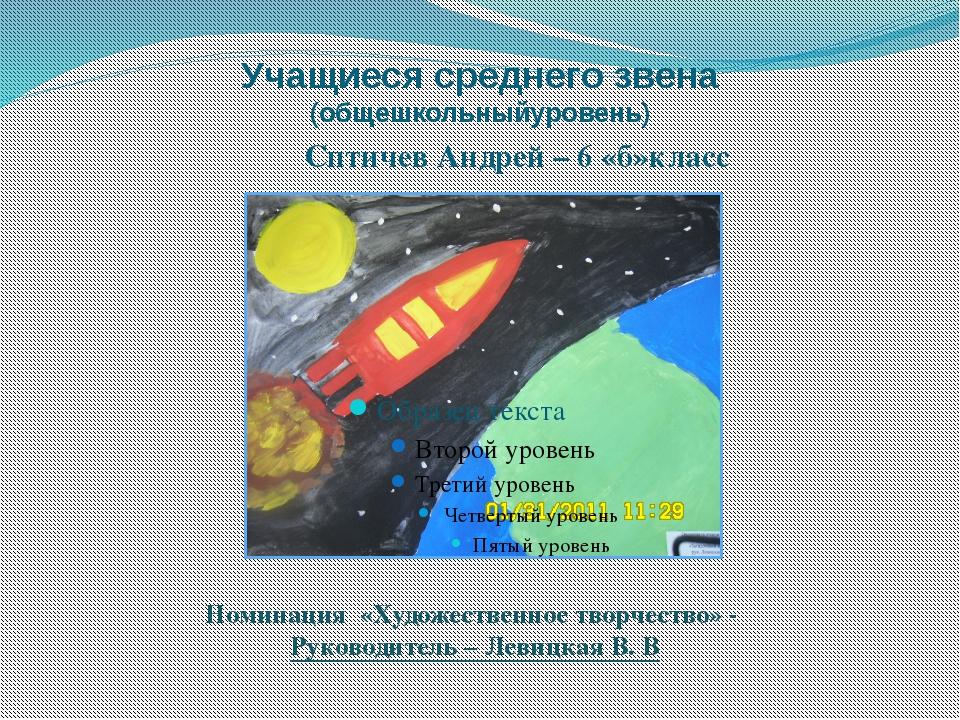 Учащиеся среднего звена (общешкольныйуровень) Сптичев Андрей – 6 «б»класс Ном...