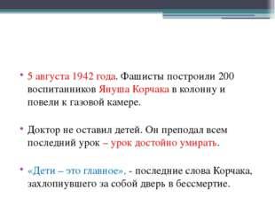 5 августа 1942 года. Фашисты построили 200 воспитанников Януша Корчака в кол