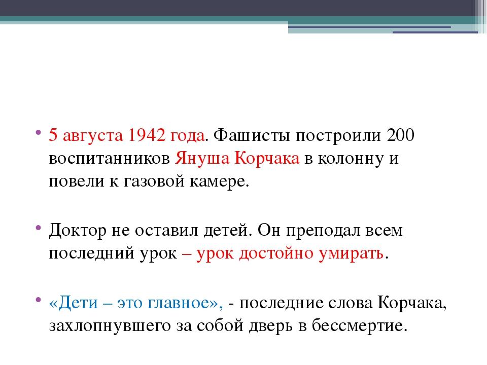 5 августа 1942 года. Фашисты построили 200 воспитанников Януша Корчака в кол...