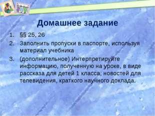 Домашнее задание §§ 25, 26 Заполнить пропуски в паспорте, используя материал