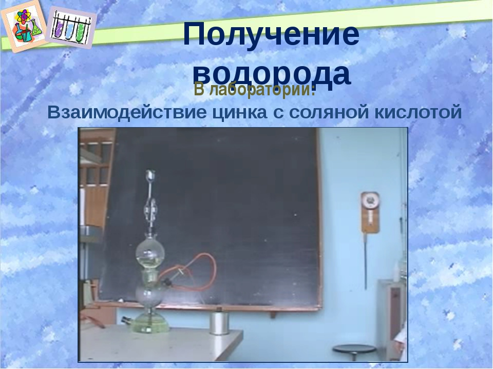 Получение водорода В лаборатории: Взаимодействие цинка с соляной кислотой