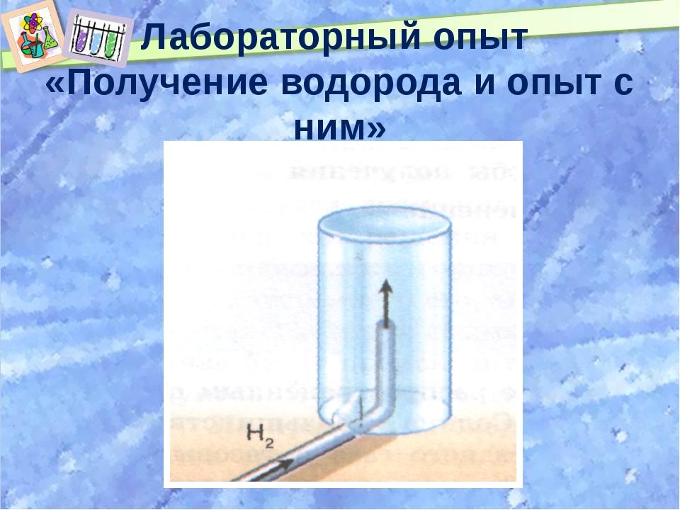 Лабораторный опыт «Получение водорода и опыт с ним»