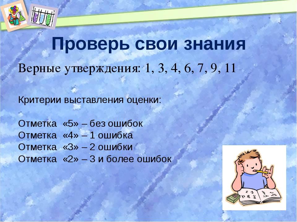 Проверь свои знания Верные утверждения: 1, 3, 4, 6, 7, 9, 11 Критерии выставл...
