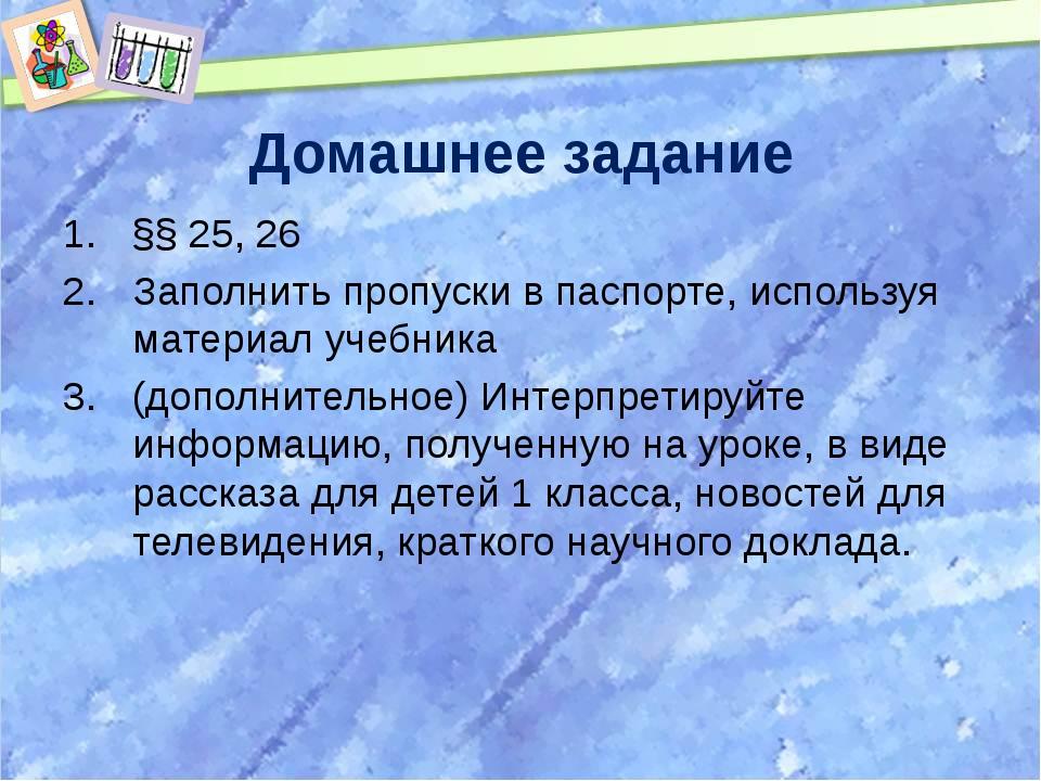 Домашнее задание §§ 25, 26 Заполнить пропуски в паспорте, используя материал...