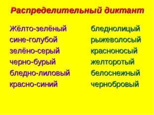 Распределительный диктант Жёлто-зелёный сине-голубой зелёно-серый черно-бурый