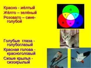 Красно - жёлтый Жёлто – зелёный Розовато – сине-голубой Голубые глаза - голуб