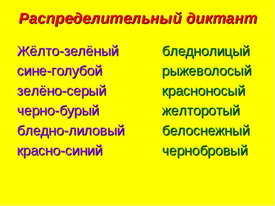 Распределительный диктант Жёлто-зелёный сине-голубой зелёно-серый черно-бурый...