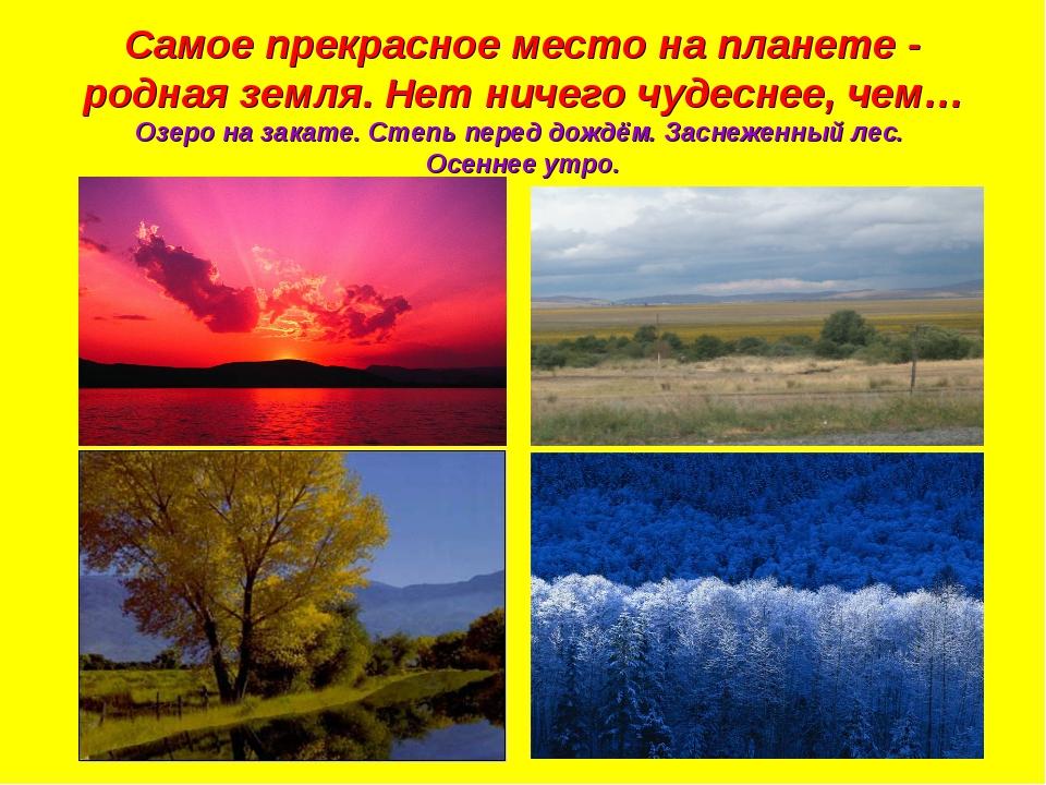 Самое прекрасное место на планете - родная земля. Нет ничего чудеснее, чем… О...