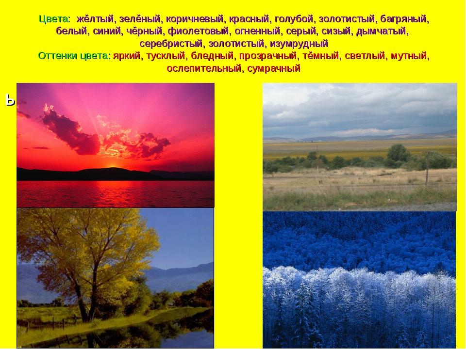 Цвета: жёлтый, зелёный, коричневый, красный, голубой, золотистый, багряный, б...