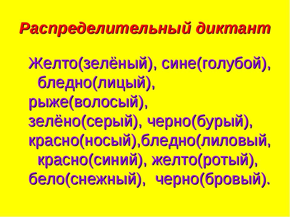Распределительный диктант Желто(зелёный), сине(голубой), бледно(лицый), рыже...