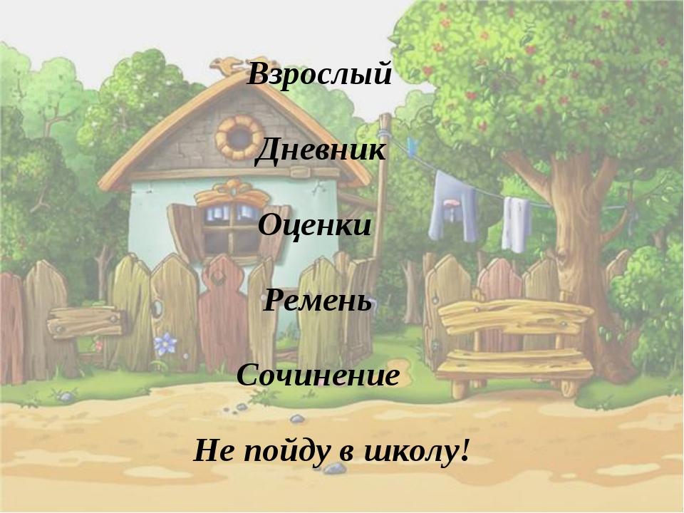 Взрослый Дневник Оценки Ремень Сочинение Не пойду в школу!