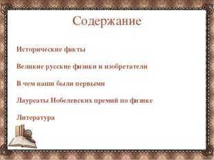 Содержание Исторические факты Великие русские физики и изобретатели В чем наш