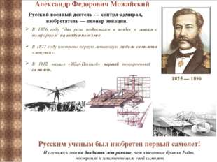 1825 — 1890 Александр Федорович Можайский Русский военный деятель— контрл-ад