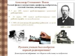 Александр Степанович Попов Русский физик и электротехник, профессор, изобрета