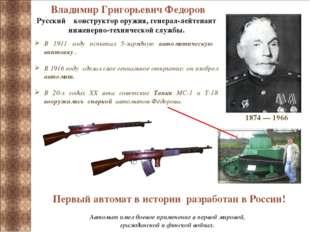 Владимир Григорьевич Федоров Русский конструктор оружия, генерал-лейтенант ин