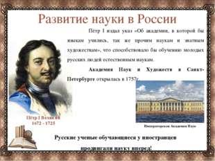 Развитие науки в России Пётр I издал указ «Об академии, в которой бы языкам