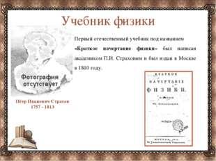 Учебник физики Пётр Иванович Страхов 1757 - 1813 Первый отечественный учебник