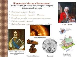 Ломоносов Михаил Васильевич 1711 – 1765 Физик, химик, философ, поэт, историк,