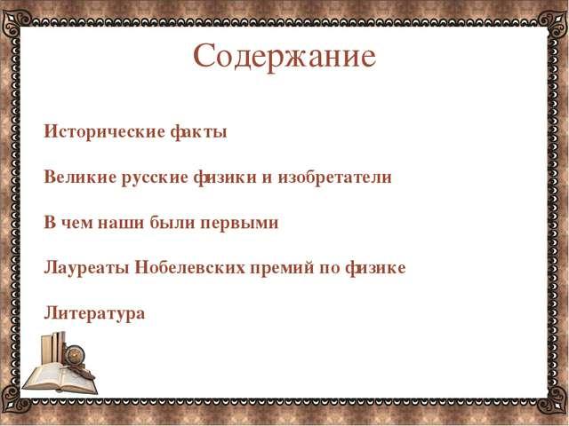 Содержание Исторические факты Великие русские физики и изобретатели В чем наш...
