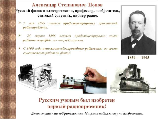 Александр Степанович Попов Русский физик и электротехник, профессор, изобрета...