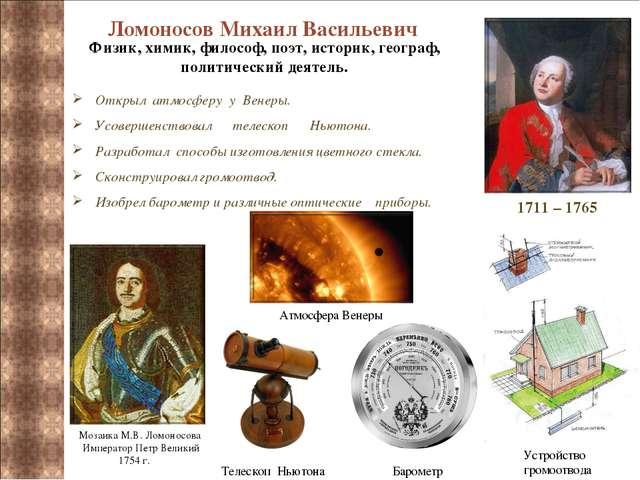 Ломоносов Михаил Васильевич 1711 – 1765 Физик, химик, философ, поэт, историк,...
