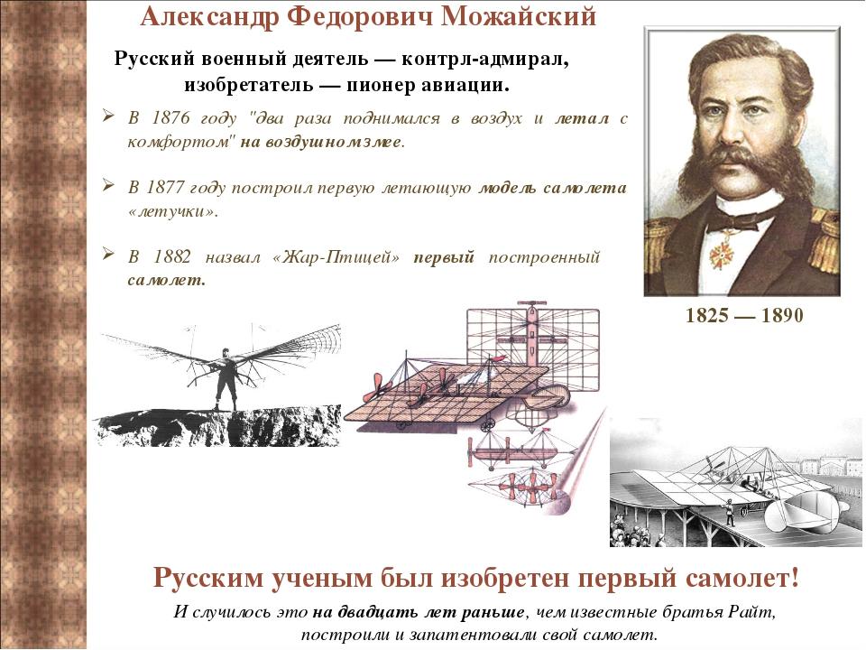 1825 — 1890 Александр Федорович Можайский Русский военный деятель— контрл-ад...