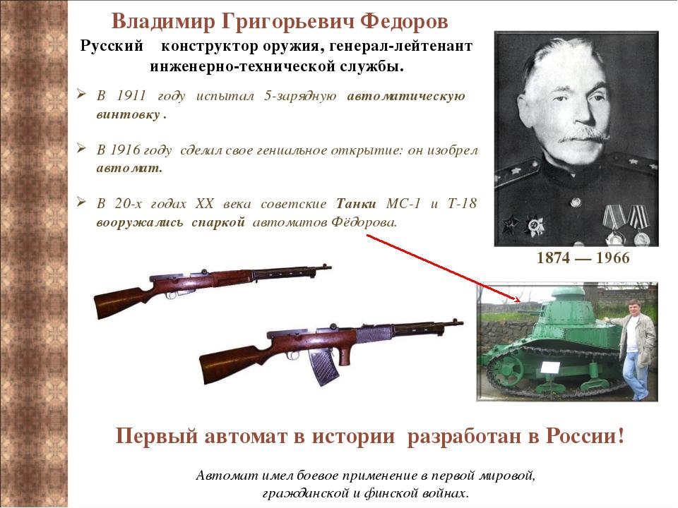 Владимир Григорьевич Федоров Русский конструктор оружия, генерал-лейтенант ин...