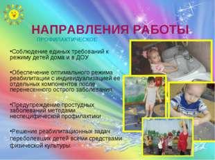 НАПРАВЛЕНИЯ РАБОТЫ ПРОФИЛАКТИЧЕСКОЕ Соблюдение единых требований к режиму дет