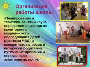 Организация работы школы: Планирование и тематика занятий клуба определяется