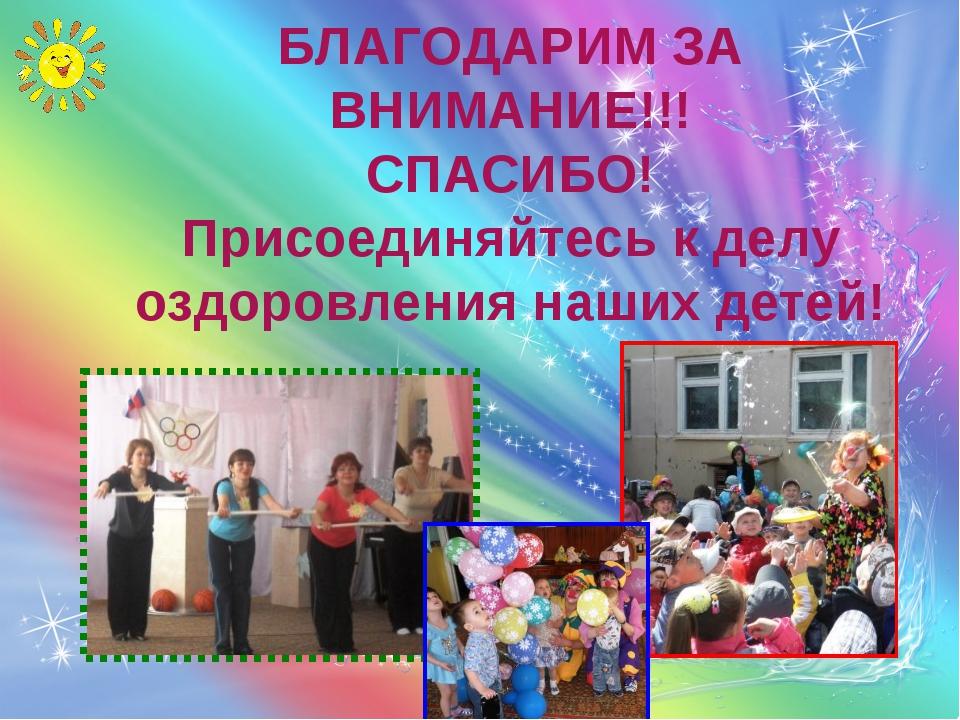 БЛАГОДАРИМ ЗА ВНИМАНИЕ!!! СПАСИБО! Присоединяйтесь к делу оздоровления наших...