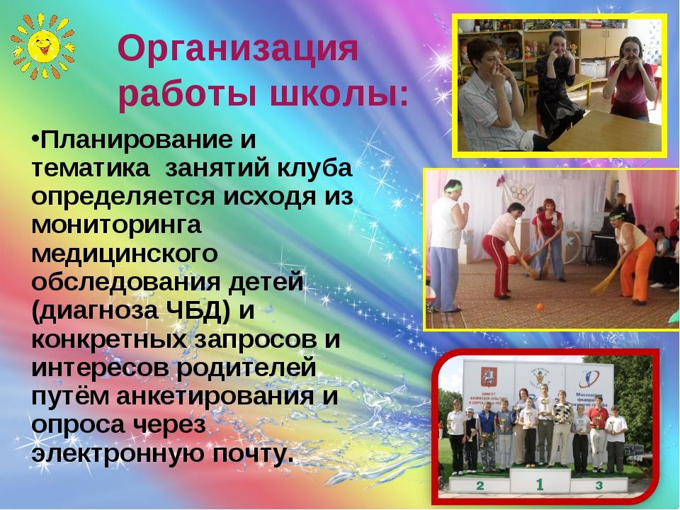Организация работы школы: Планирование и тематика занятий клуба определяется...