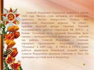 Алексей Федорович Карнаухов родился 1 апреля 1926 года. Мечтал стать летчико