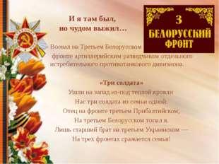 И я там был, но чудом выжил… Воевал на Третьем Белорусском фронте артиллерийс
