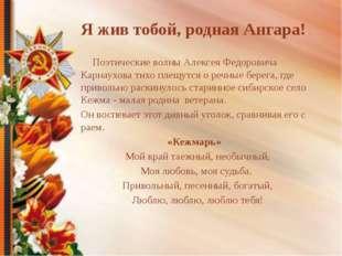Я жив тобой, родная Ангара! Поэтические волны Алексея Федоровича Карнаухова