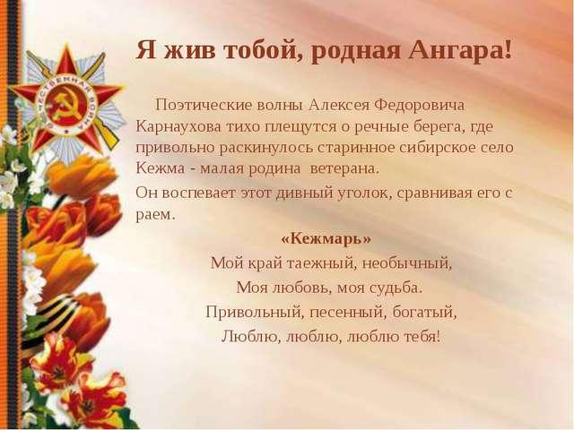 Я жив тобой, родная Ангара! Поэтические волны Алексея Федоровича Карнаухова...