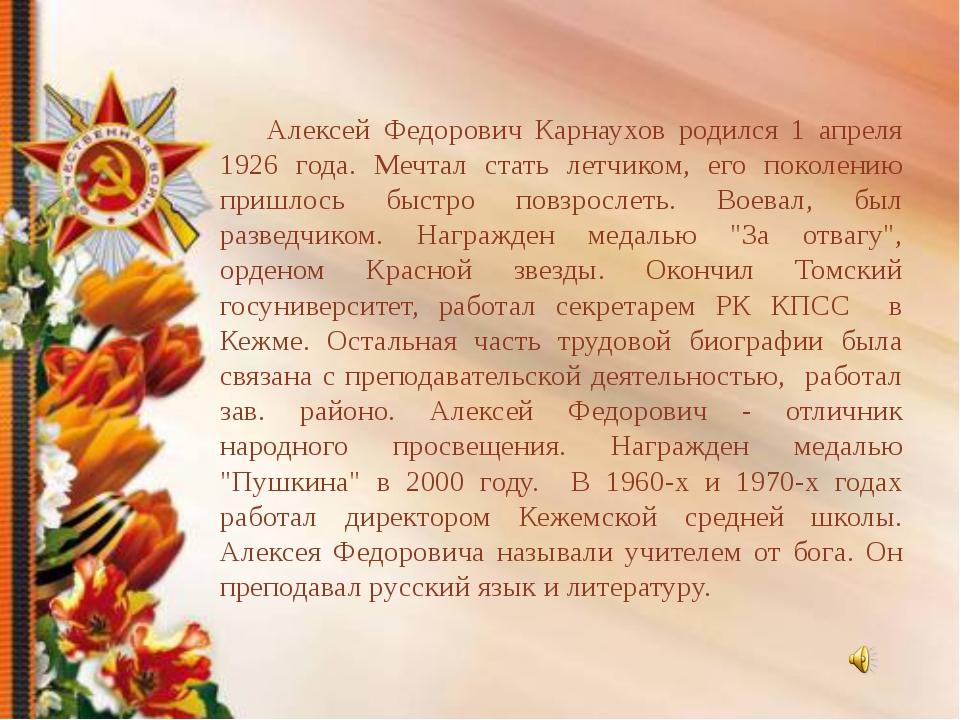 Алексей Федорович Карнаухов родился 1 апреля 1926 года. Мечтал стать летчико...