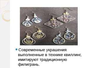 Современные украшения выполненные в технике квиллинг, имитируют традиционную
